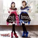 「カードファイト!!ヴァンガードG NEXT」EDテーマ〜Wing of Image / ラミー・ラビリンス (CD+BD) (初回出荷限定盤)