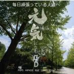 元気になるCD (CD) (2016/12/14発売)