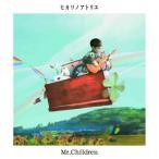 Mr.Children / ヒカリノアトリエ (CD) (2017/1/11発売)