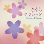 桜クラシック (仮) (CD) (2017/2/15発売)