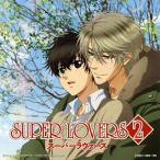 【メール便送料無料】「SUPER LOVERS 2」オープニング・テーマ〜晴レ色メロディー / 矢田悠祐 (CD+DVD) (初回出荷限定盤) (2017/2/8発売)