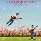大人のJ-POPカレンダー 365 Radio Songs 4月 桜 (CD) (2枚組) (2017/3/8発売)