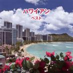 ハワイアン ベスト (CD) (2017/5/17発売)