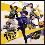 LIFriends / 俺たちのララバイ (CD+DVD) (2枚組) (初回出荷限定盤) (2017/4/19発売)