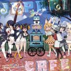 「けものフレンズ」ドラマ&キャラクターソングアルバム〜Japari Cafe (CD) (2017/6/7発売)