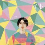 クリープハイプ / イト (CD) (2枚組) (初回出荷限定盤) (2017/4/26発売)