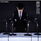 DOTAMA / 謝罪会見 (CD+DVD) (2枚組) (2017/6/21発売)