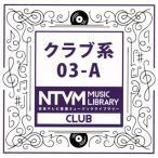 日本テレビ音楽 ミュージックライブラリー クラブ系03-A