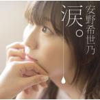 安野希世乃 / 涙。[CD] (2017/7/26発売)