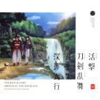 「活撃 刀剣乱舞」音楽集[CD][2枚組](2017/9/13発売)