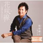 松原健之 / 今君に会いたい (仮) / 未定 [CD+DVD][2枚組] (2017/10/11発売)