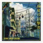 GOING UNDER GROUND / 真夏の目撃者[CD] (2017/10/25発売)