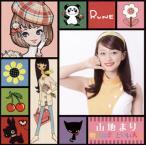 山地まり / 明日はきっといい天気(仮)[CD] (2017/10/18発売)