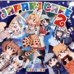 「けものフレンズ」キャラクターソングアルバム〜Japari Cafe2[CD] (2017/12/13発売)