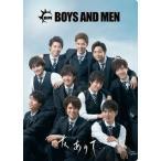 BOYS AND MEN / 友ありて・・ (クリアファイル・ジャケット BOYS AND MEN盤)[CD][初回出荷限定盤] (2017/12/20発売)