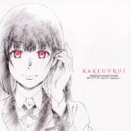 「賭ケグルイ」オリジナルサウンドトラック[CD][2枚組] (2018/1/24発売)