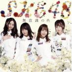 SKE48 / 無意識の色(TYPE-B) [CD+DVD][2枚組][初回出荷限定盤](2018/1/10発売)
