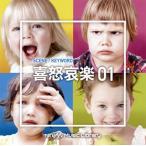 NTVM Music Library シーン・キーワード編 喜怒哀楽01[CD](2018/1/24発売)