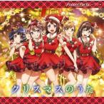 「BanG Dream!」〜クリスマスのうた / Poppin'Party[CD](2017/12/13発売)