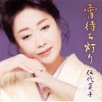 Yahoo!CD・DVD グッドバイブレーションズ伍代夏子 / 宵待ち灯り[CD][期間限定盤 (期間生産限定お得盤 (2018年5月7日まで))] (2018/2/7発売)