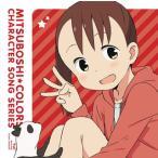 「三ツ星カラーズ」キャラクターソングシリーズ01 結衣 / 結衣 (CV.高田憂希)[CD] (2018/2/21発売)