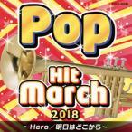 2018 ポップ・ヒット・マーチ[CD]  (2018/3/21発売)