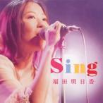 福田明日香 / Sing[CD]  (2018/3/14発売)