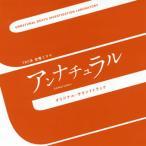 「アンナチュラル」オリジナル・サウンドトラック / 得田真裕[CD]  (2018/3/7発売)