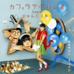 カフェラテ噴水公園 feat.にゃんこスター / Goサインは1コイン [CD+DVD][2枚組] (2018/3/7発売)