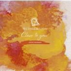 スティーヴ・レイマン / Close to you〜癒しの周波数528Hz〜[CD](2018/6/27発売)