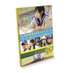 もし高校野球の女子マネージャーがドラッカーの『マネジメント』を読んだら PREMIUM EDITION(DVD)[2枚