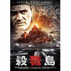 【メール便送料無料】殺戮島 ザ・バトルロワイアル(DVD)