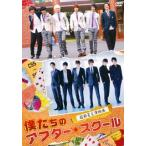 【メール便送料無料】超新星主演映画 僕たちのアフター★スクール(DVD)