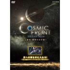 Yahoo!CD・DVD グッドバイブレーションズ【メール便送料無料】コズミック フロント 月への翼を手に入れろ!〜史上最大のエンジンはこうして作られた〜(DVD)
