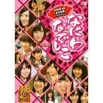 NMB48 / なにわなでしこ Vol.1(DVD)