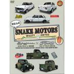 Yahoo!CD-DVD グッドバイブレーションズ【送料無料】所さんのSNAKE MOTORS〜スカイラインS54B / FORDラットスタイル編〜(DVD)[2枚組]