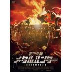 装甲兵機 メタルハンター (DVD)