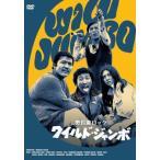 野良猫ロック ワイルド・ジャンボ (DVD)