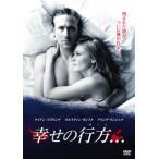 幸せの行方... (DVD)【2012/5/2】