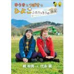 ゆうきとつばさのひよこ〜ふたりっきりの遠足〜 (DVD)【2012/4/25】
