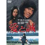 愛と誠 (DVD)【2012/4/25】