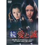 【メール便送料無料】続 愛と誠 (DVD)【2012/4/25】