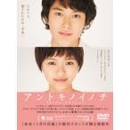 アントキノイノチ プレミアム・エディション (DVD)[2枚組]【2012/5/25】