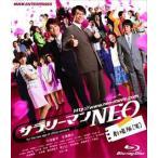 サラリーマンNEO 劇場版(笑) (ブルーレイ)【2012/4/27】 [2枚組]