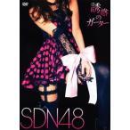 SDN48 / 誘惑のガーター〈2枚組〉 (DVD)[2枚組]