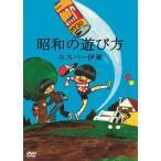 エスパー伊東の昭和の遊び方 (DVD)