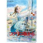 コクリコ坂から (DVD)[2枚組]【2012/6/20】