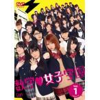 数学 女子学園DVD Vol.1 (DVD)【2012/5/29】