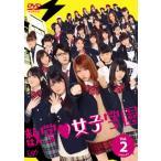 数学 女子学園DVD Vol.2 (DVD)【2012/5/29】