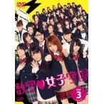 数学 女子学園DVD Vol.3 (DVD)【2012/5/29】